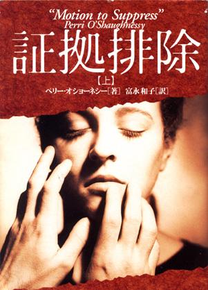 Motion to Suppress, Japanese Volume 1