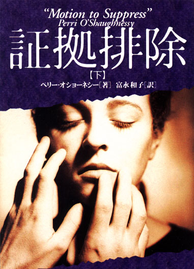 Motion to Suppress, Japanese Vol 2